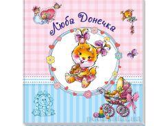Детская книга Ранок Альбом для немовлят Люба донечка А230012У
