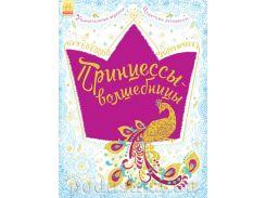 Детская книга Ранок Большая книга для творчества Принцессы-волшебницы С444010Р