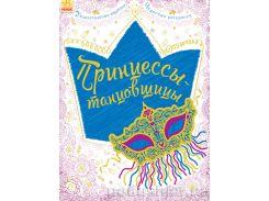Детская книга Ранок Большая книга для творчества Принцессы-танцовщицы С444009Р