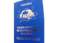 Универсальный ветеринарный паспорт для собак и кошек