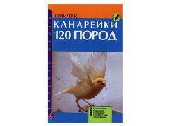 Книга. Канарейки 120 пород 160стр (Шпайхер К.)