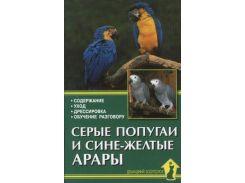 Книга. Серые попугаи и сине-желтые Арары Содержание. Уход 48стр (Рахманов)