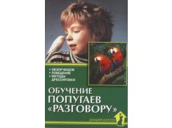 Книга. Обучение попугаев разговору. Обзор видов. Поведение. Методы дрессировки (Рахманов А.)