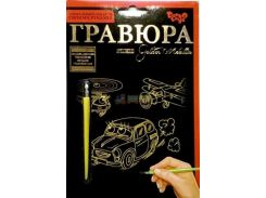 набор для творчества царапалка dankotoys Гравюра А5 ГР-А5-18з Машинка