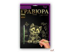 набор для творчества царапалка dankotoys Гравюра А5 ГР-А5-10з