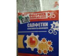 """Салфетки влаговпитывающие """"Фабрика товаров для дома"""" 2 шт."""