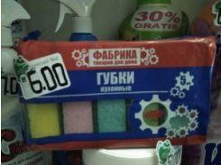 """Губки кухонные 5 шт. \""""Фабрика товаров для дома\"""""""