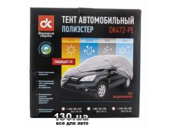 Тент автомобильный Дорожная Карта DK472-PE-4XL