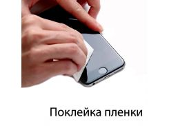 Поклейка защитной пленки для смартфона планшета