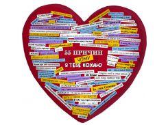 """Подушка в форме сердца 3D """"55 причин чому я тебе кохаю"""""""