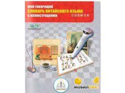 Книга для говорящей ручки Знаток  Китайско - русский словарь (REW-K047)
