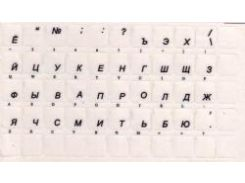 Русские буквы на клавиатуру наклейка прозрачный фон черные буквы (рус.,укр)