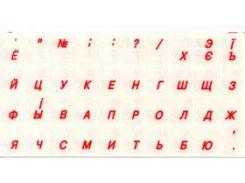 прозрачные наклейки на клавиатуру (красные буквы) (рус.,укр)