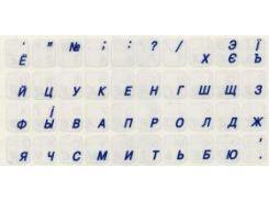Русские буквы на клавиатуру прозрачные голубые буквы (рус.,укр)