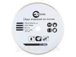 Диск отрезной алмазный со сплошной кромкой INTERTOOL CT-3005