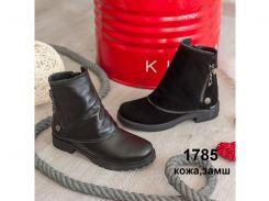 Ботинки женские Auris 1785