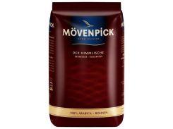 Кофе в зернах Movenpick Der Himmlische 500 грамм