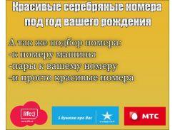 Пара полностью одинаковых номеров Киевстар и МТС 0ху 589-8884.Новые!