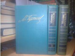Булгаков. Собрание сочинений в 2 томах + 1 доп