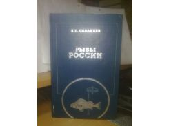Сабанеев. Рыбы России. Том 1. ФиС