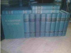 Всемирная история в 13т с картами. Полный комплект с 3 доп томами!