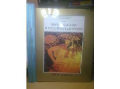 Робертс Дж. Иллюстрированная история мира. Восточная Азия и клас. Греция т2