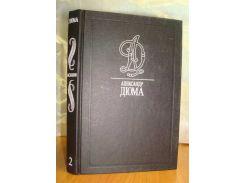 Дюма. Асканио. Дайджест Том 2 из Собрание сочинений в 50 томах