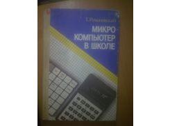 Романовский. Микрокомпьютер в школе
