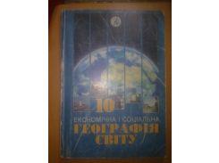 География. Економічна і соціальна географія світу 10 клас