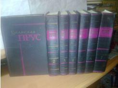 Прус Болеслав. Собрание сочинений в 7 томах