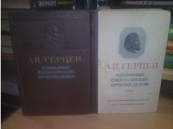 Герцен. Избранные философские произведения в 2 томах. 1946 год