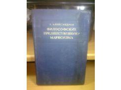 Александров. Философские предшественники марксизма. 1940