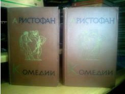 Аристофан. Комедии в 2 томах - 2. 1954