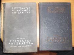Дератани. Хрестоматия по античной литературе в 2 томах