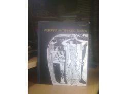 Головня. История античного театра