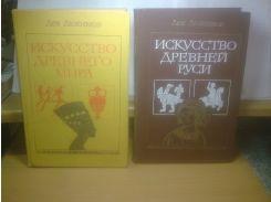 Любимов Л. Искусство Древнего мира и Древней Руси в 2 книгах