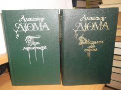 Дюма. Три мушкетера. Двадцать лет спустя. 2 тома. Правда