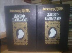 Дюма. Жозеф Бальзамо в 2 томах