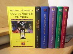 Азимов. Собрание научно-популярных произведений в 6 книгах