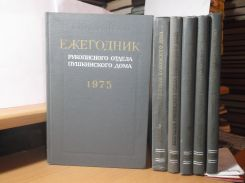 Ежегодник рукописного отдела Пушкинского дома 1975-80 в 6 книгах
