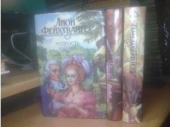 Фейхтвангер. Избранное в 3 томах.  Фолио