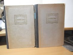 Санд Жорж. Избранное собрание сочинений в 2т. 1950