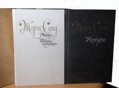 Санд. Консуэлло. Мопра. Повести и рассказы. В 2 томах. Правда