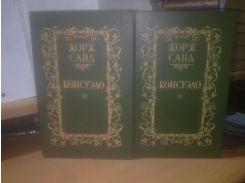 Санд Жорж. Консуэло в 2 томах. Мастацкая литература