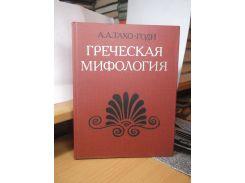 Тахо-Годи А.А. Греческая мифология. Альбом