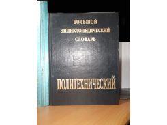 Большой энциклопедический словарь. Политехнический