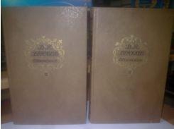 Брюсов. Сочинения в 2 томах 2к