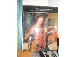 Никулин. Нидерландская живопись XV-XVI веков в Эрмитаже. Каталог