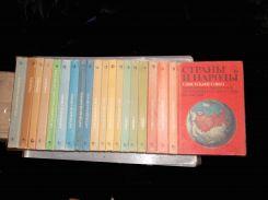 Страны и народы. Научно-популярное географо-этнографическое издание. В 20 т