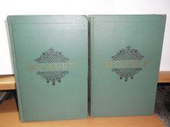 Мольер. Собрание сочинений в 2 томах. 1957 год